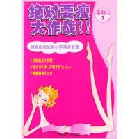 【旧书二手书8成新】茉莉美人(3)--*要瘦大作战! 比格公司 中国建材工业出版社9787801593092【正版现货