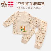 欧孕婴儿秋衣秋裤套装纯棉婴幼儿保暖内衣新生儿睡衣秋冬装