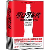 【正版】 可口可乐传:一部浩荡的品牌发展史诗 品牌的开创者和集大成者 金融经济企业管理 商业模式案例与公案教学