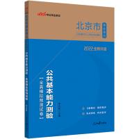 中公教育2021北京市事业单位公开招聘工作人员考试专用教材:公共基本能力测验全真模拟预测试卷(全新升级)