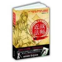 网游近战法师1:一战成名 蝴蝶蓝 新世界出版社