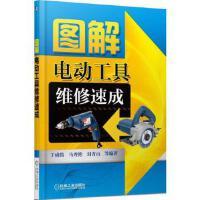 图解电动工具维修速成 于成伟 9787111512271 机械工业出版社 新华书店 品质保障