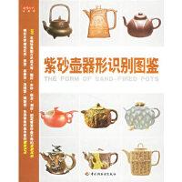 紫砂壶器形识别图鉴读图时代9787501957057中国轻工业出版社