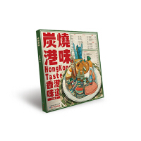 【正版直发】炭烧港味 胡庆麟(火精灵) 广州出版社 9787546221779