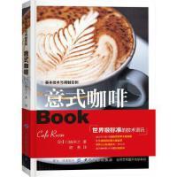 意式咖啡,(日)门�|洋之著,中国纺织出版社【正版图书可开发票】