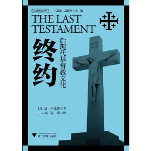 终约――后现代基督教文化
