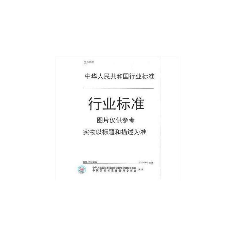 信息技术设备 抗扰度限值和测量方法(GB/T 17618-2015)