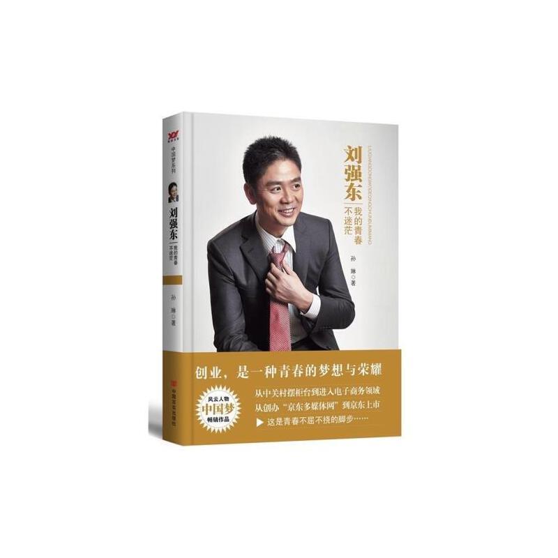 正版现货刘强东我的青春不迷茫风云人物中国梦畅销作品刘强东的创业史