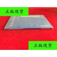 【二手旧书9成新】周林频谱健康自助法 /中国保健科技学会 中国科