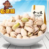 【巴灵猴_开心果90g*2袋】坚果干果炒货零食 原色无漂白食品 坚果休闲食品
