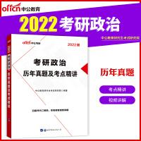 中公教育2021考研政治:历年真题及考点精讲