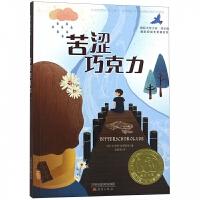 苦涩巧克力 成长版 **大奖小说 奥登堡青少年图书奖 在友谊与关爱中接纳自己 收获自信 一场与自我和解的成长旅程