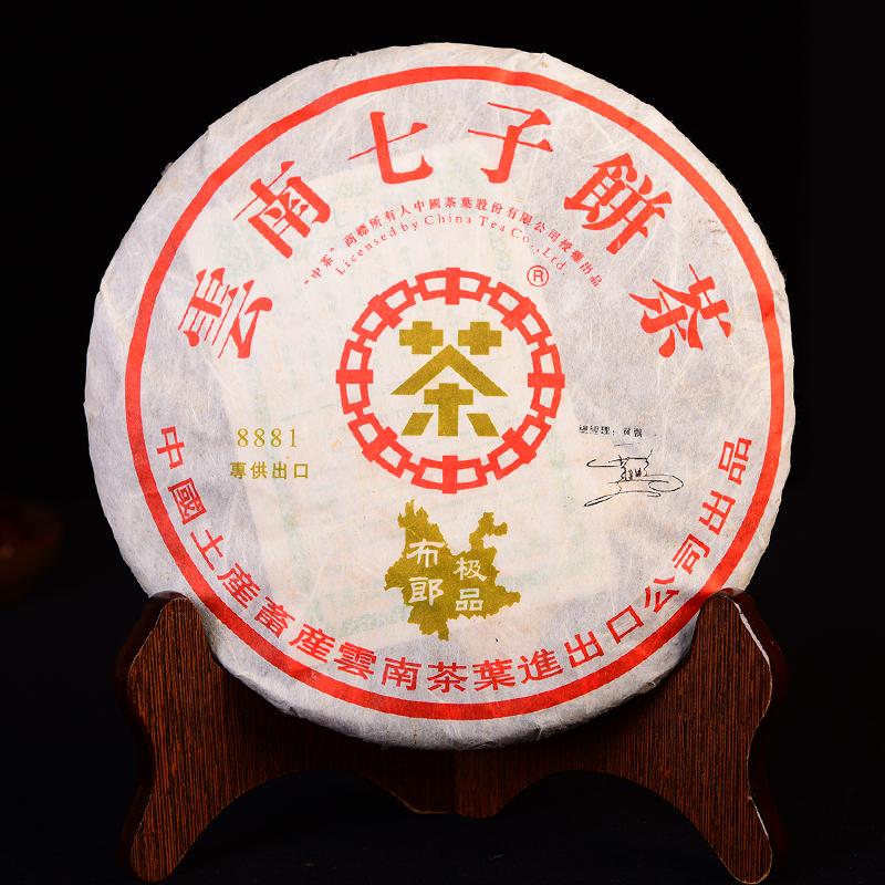 【7片一起拍】2006年中茶普洱茶8881布朗青饼  380克/片