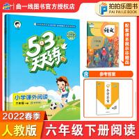 53天天练小学课外阅读六年级下册(五三)人教版 阅读理解训练