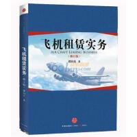 飞机租赁实务 谭向东 9787508634364 中信出版社,中信出版集团