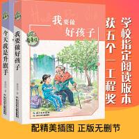 我要做好孩子+今天我是升旗手 黄蓓佳儿童文学系列丛书 2册四三年级课外阅读必读书五六年级课外阅读推荐书籍儿童读物6-1