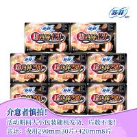 苏菲 卫生巾 超熟睡柔棉感夜用290mm 5片*4包+超熟睡柔棉感夜用420mm 4片*6包