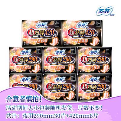 苏菲 卫生巾 超熟睡柔棉感夜用290mm 10片*3包+420mm 4片*2包 290mm 10片*3包+420mm 4片*2包