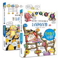正版 全套2册 儿童百问百答43+44 6-12岁生活趣味科普百科小学生阅读课外书(43恐怖数学谜题) 我的本科学漫画