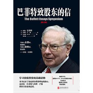 巴菲特致股东的信:权威修订版(电子书)