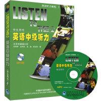 英语中级听力(学生用书)(MP3版)——英语学习者必备的权威英语听力教程