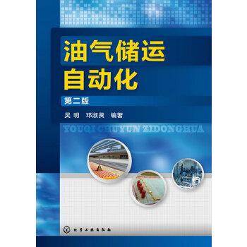 油气储运自动化(第二版)