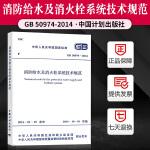 【官方正版】GB50974-2014 消防给水及消火栓系统技术规范 国家标准