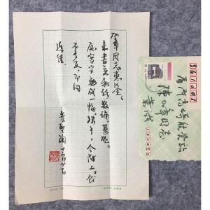 作家  叶圣陶《信件》8897