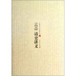 【RT3】中国学术文化名著文库:孟森清史讲义 孟森 吉林人民出版社 9787206083044