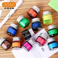 OASO优尚彩色墨水 彩墨 颜料钢笔墨水 非碳素不堵笔速干 男女学生美术绘画彩墨20ml