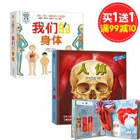 全2册 人体 我们的身体 乐乐趣童书 看里面系列科普翻翻书 宝宝绘本3-6-12岁儿童3d立体书 了