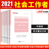 中公教育2019全国社会工作者(社会工作实务+法规与政策+综合能力)教材(中级)3本套