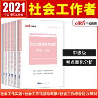 中公教育2021全国社会工作者职业水平考试中级套装:(社会工作实务+社会工作法规与政策+社会工作综合能力)(中级)教材【