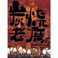 【新书店正版】炭烧老广贰之Sang饮Sang食 火精灵 岭南美术出版社