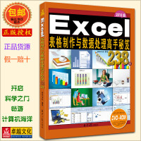 Excel表格制作与数据处理高手秘笈238招 随书赠送光盘1张