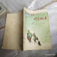 【二手旧书85成新】奶茶飘香 73年 /峻防 内蒙古人民出版社