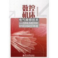 数控机床电气维修技术――SINUMERIK81K/840D系统 王洪波 电子工业出版社 9787121052460
