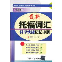 最新托福词汇 科学快捷记忆手册(英语热门考试词汇科学快捷记忆丛书)
