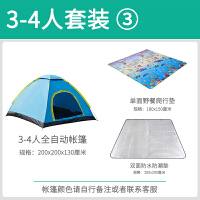 帐篷户外3-4人全自动二室一厅速开家庭防雨加厚2人双人野营露营 3-4人速抛套餐3