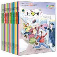 正版童书 数学帮帮忙(全25册多功能) 达芙妮斯金纳著3-6-9-10岁小学生儿童趣味学数学你好数学幼儿数学故事启蒙早