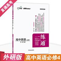 倍速训练法一练通 高中英语 必修4 外研版