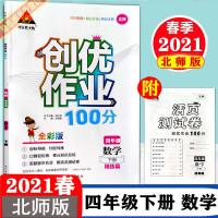 2021春创优作业100分四年级下册数学北师版