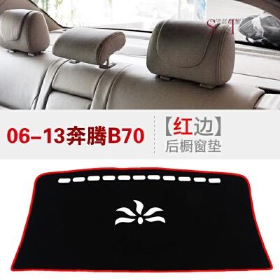 一汽奔腾B50/X40/B70改装B30专用装饰汽车配件内饰避光垫后橱窗垫