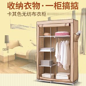 【缺货下架】ORZ 卡其色无纺布衣柜 大容量组合衣架加粗管径分层分类衣物收纳柜