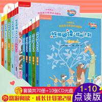 【第二级 全套10册】外研社悠游阅读成长计划分级阅读第二级全套1-10级少儿英语阅读幼儿园培训入门书