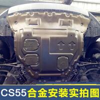 2017款长安CS55发动机护板底盘装甲长安CS55发动机下护板