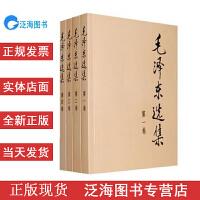 毛 泽 东选集全套4册 平装 传文集文选毛选年典藏版*思想搭马克思资本论