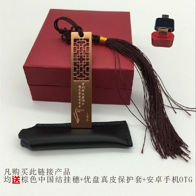 女生礼物 中国风优盘 复古风窗花商务创意U盘16g定制青铜黄铜优盘铁盒礼盒包装 铁盒装