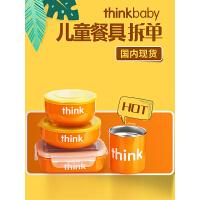 美国Thinkbaby儿童不锈钢防烫防摔饭盒杯子宝宝辅食碗婴儿餐具