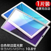 华为m5钢化膜m5Pro平板电脑钢化膜8.4寸全屏全覆盖防蓝光10.8英寸玻璃防摔上新6D软边贴膜水